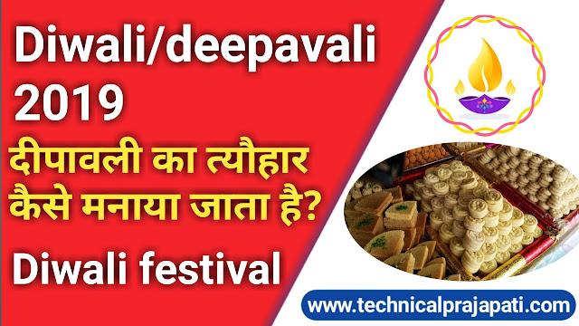 Diwali/Deepavali 2019,Diwali festival. दीपावली का त्यौहार कैसे मनाया जाता है