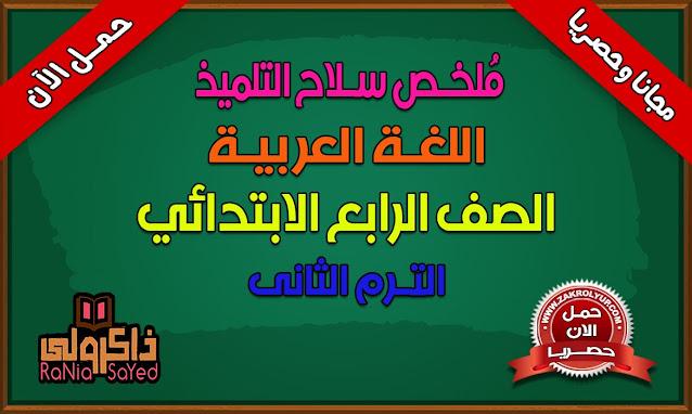 كتاب سلاح التلميذ للصف الرابع الابتدائى لغة عربية الترم الثانى 2021 (حصريا)