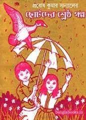 ছোটদের গল্পের বই এর নাম ,chotoder golper boi free download, ইংরেজি গল্পের বই pdf,ছোটদের ইসলামিক গল্পের বই ,ছোটদের ইসলামিক গল্পের বই pdf ,ছোটদের ইংরেজি গল্পের বই ,ছোটদের ভুতের গল্পের বই ,ছোটদের গল্পের বই pdf ,ছোটদের গল্পের বই ডাউনলোড ,ছোটদের গল্পের বই pdf download ,ছোটদের মজার গল্পের বই pdf ,ছোটদের জন্য গল্পের বই ,ছোটদের গল্পের বই পিডিএফ,ছোটদের মজার গল্পের বই ,ছোটদের মজার গল্পের বই apk ,ছোটদের শিক্ষামূলক গল্পের বই,ছোটদের সেরা গল্পের বই ,ছোটদের শিক্ষামূলক গল্প pdf ,শিশুতোষ গল্পের বই pdf ,শিশুদের ইসলামিক গল্পের বই pdf ,ছোটদের রুপকথার গল্প pdf download ,ছোটদের গল্পের বইয়ের তালিকা,ছোটদের ইসলামিক গল্পের বই মজার গল্প pdf download , ছোটদের ইংরেজি গল্পের বই