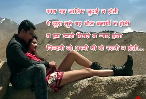 Jalim Judai रोमांटिक शायरी - Romantic Shayari