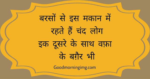 Munawwar Rana Best Shayari