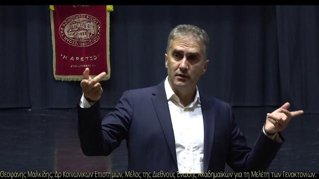 Διάλεξη: «Από τη δολοφονία του Καποδίστρια στην παραχάραξη της Ελληνικής Ιστορίας»