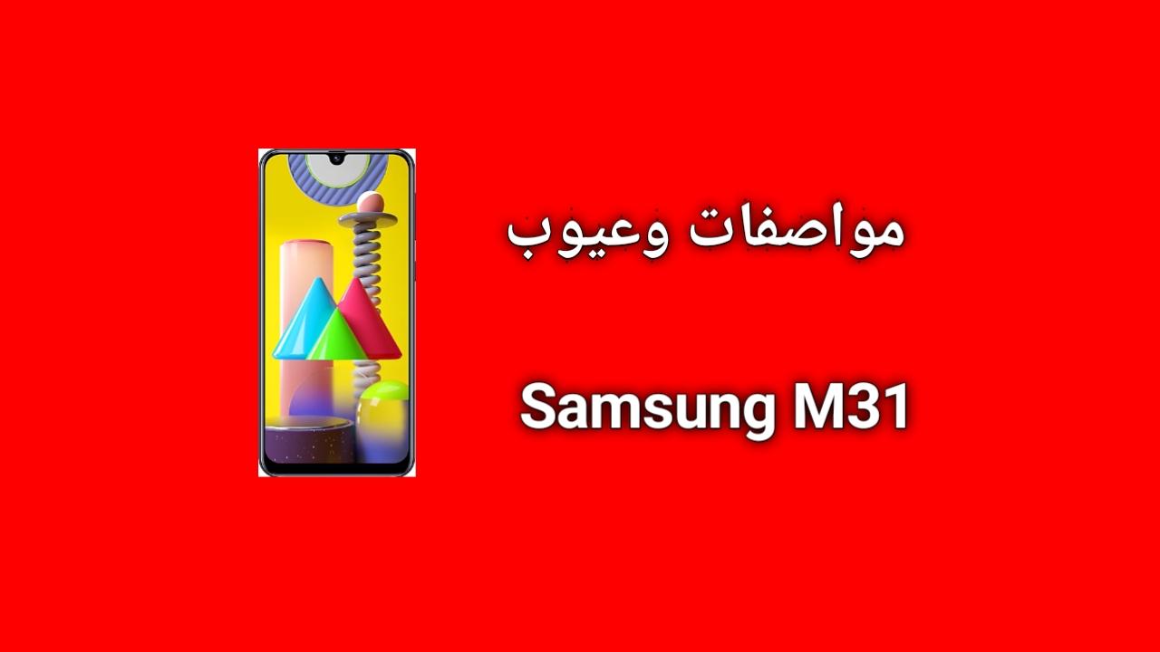 سعر و مواصفات Samsung Galaxy M31 - مميزات وعيوب سامسونج M31 - تكنو اندرويد
