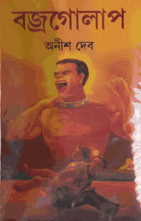 Anish Deb Science Fiction Thriller Stories Bengali PDF