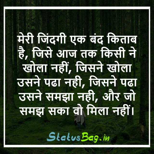 Life Status in Hindi 2021