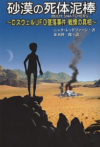 Body Snatchers in the Desert, Japanese Edition, 2009: