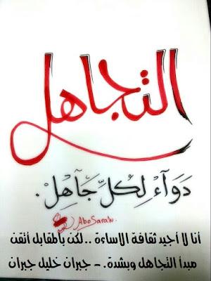 أنا لا أجيد ثقافة الاساءة .. لكن بالمقابل أتقن مبدأ التجاهل وبشدة. - جبران خليل جبران