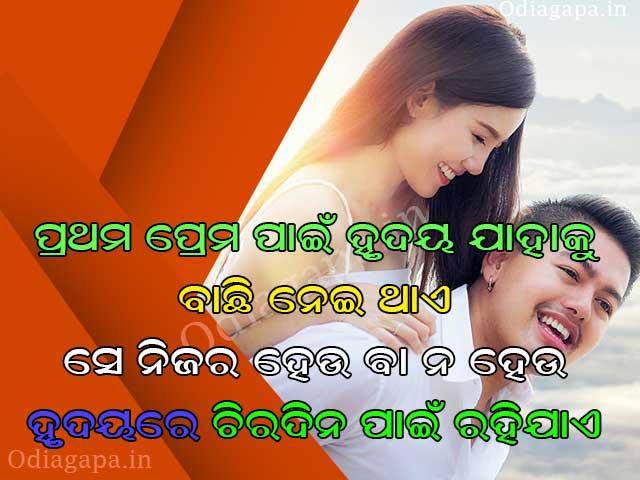 Prathama Prema Odia Shayari