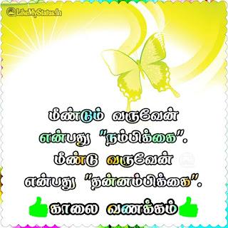 Kaalai Vanakkam Quote