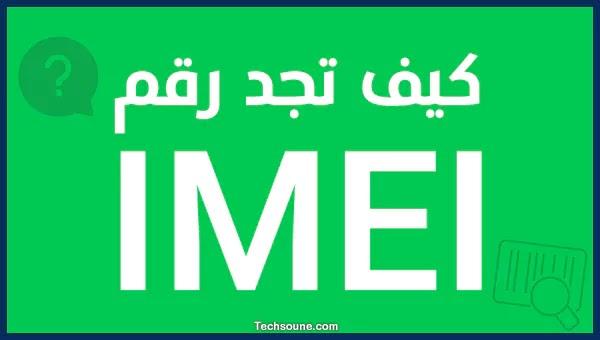 كيف تجد رقم IMEI الخاص بهاتفك (حتى لو ضاع) بطريقة بسيطة