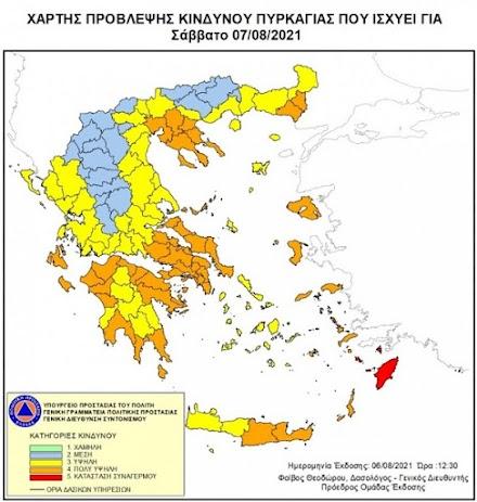 Ακραίος κίνδυνος πυρκαγιάς (κατηγορία κινδύνου 5) στην ΠΕ Ρόδου - Πολύ υψηλός κίνδυνος (κατηγορία κινδύνου 4) σε πολλές περιοχές της χώρας για αύριο