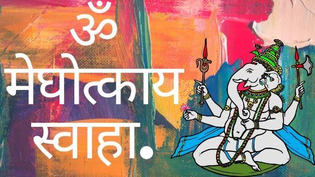 Ganpati-Mantra-For-Success-In-Marathi