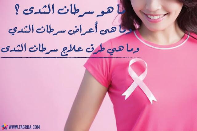 ما هو سرطان الثدى وما هى أسباب سرطان الثدي وطرق علاج سرطان الثدى