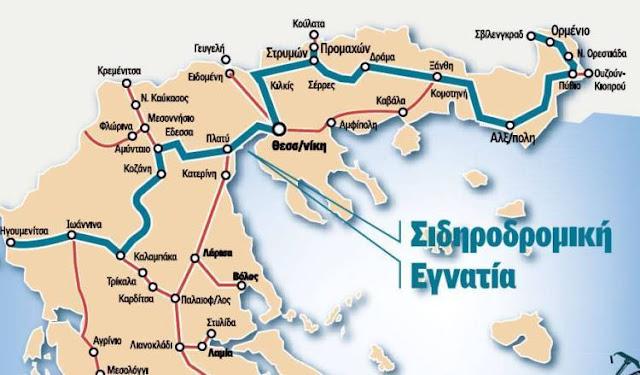 Ευρωπαϊκής διάστασης το έργο της Σιδηροδρομικής Εγνατίας