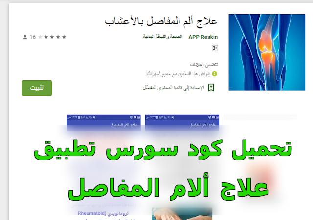 تحميل كود سورس تطبيق اندرويد مفتوح المصدر