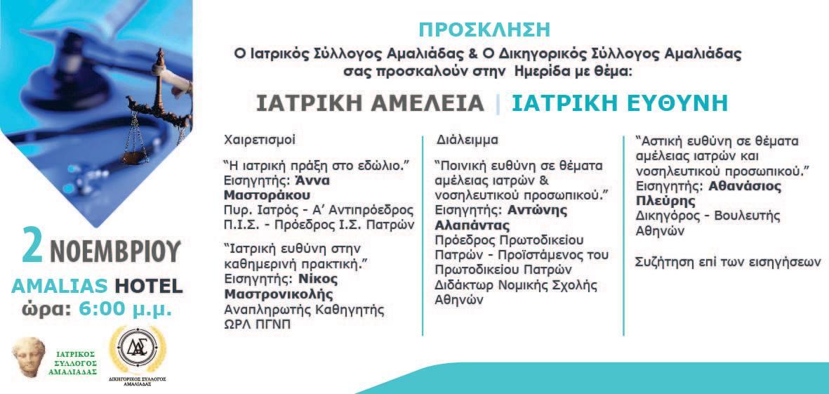 """Αμαλιάδα: Ημερίδα από τους Ιατρικό & Δικηγορικό Σύλλογο Αμαλιάδας με θέμα """"Ιατρική αμέλεια-Ιατρική ευθύνη"""""""