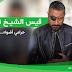 """مجلة فن   """"قيس الشيخ نجيب""""  حرامي أضواء..."""