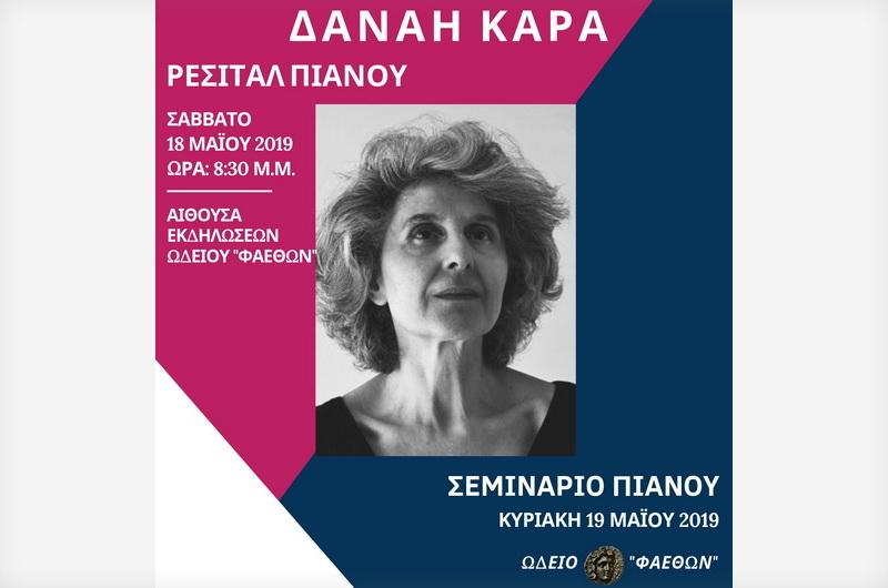 Αλεξανδρούπολη: Ρεσιτάλ και Σεμινάριο Πιάνου με τη διεθνούς φήμης πιανίστα Δανάη Καρά