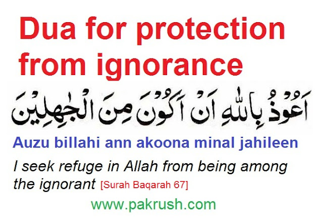 Dua to for protection from ignorance in Arabic, English