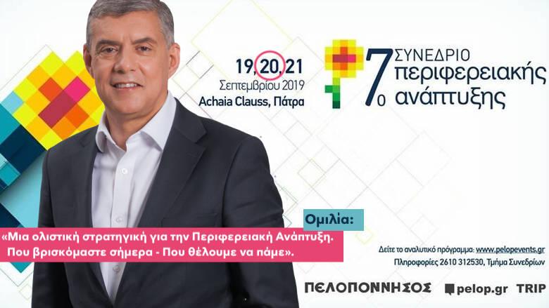 Ομιλητής στο 7ο Συνέδριο Περιφερειακής Ανάπτυξης ο Κώστας Αγοραστός