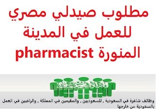 An Egyptian pharmacist is required to work in Medina  To work in Medina  Type of shift: full time  Education: Bachelor degree  Experience: Previous experience working in the Kingdom Must have a valid specialization card Sponsorship Transfer  Salary: 6000 riyals