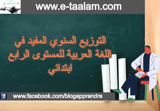 التوزيع السنوي المفيد في اللغة العربية للمستوى الرابع ابتدائي