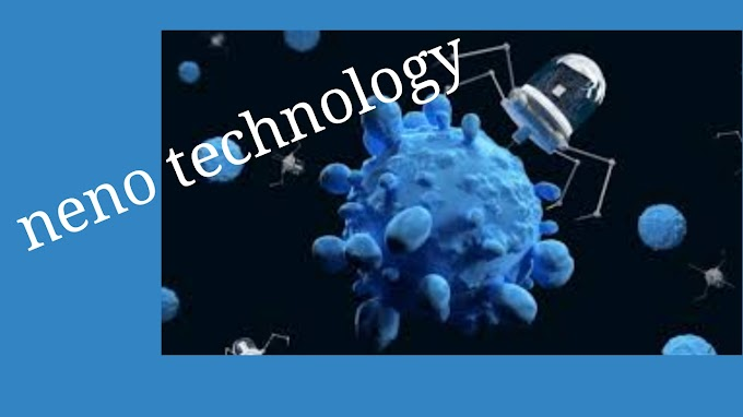 नैनो टेक्नोलॉजी के नुकसान ।  What is neno technology and harmful effects of neno technology