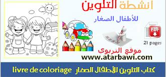 كتاب التلوين للأطفال الصغار للطبع بصيغة PDF