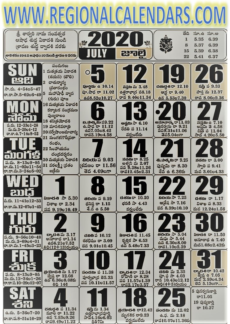 Telugu Calendar. July,2020.