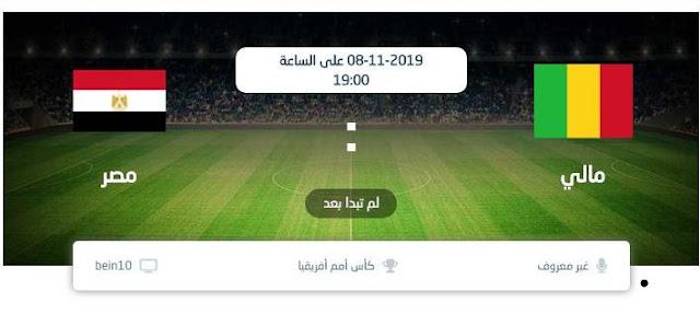 مشاهدة مباراة مصر ومالي اليوم 8/11/2019 بث مباشر بدون تقطيع وبجميع الجودات