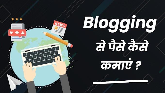 ब्लॉगिंग से पैसे कैसे कमाएं 2021 - पूरी जानकारी