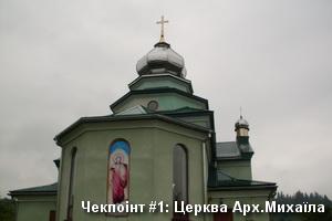 Церква Арх.Михаїла