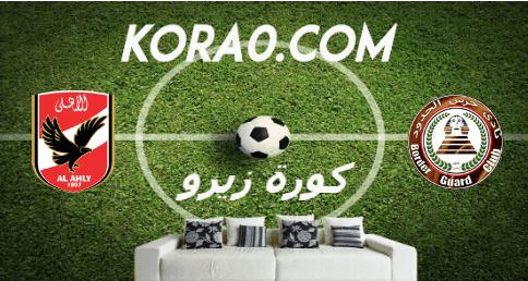 مشاهدة مباراة الأهلي وحرس الحدود بث مباشر اليوم 7-9-2020 الدوري المصري