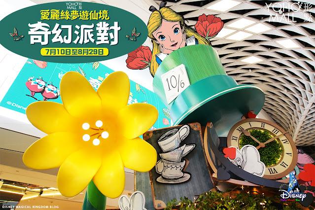 元朗YOHO-MALL-愛麗絲夢遊仙境-奇幻派對-70週年