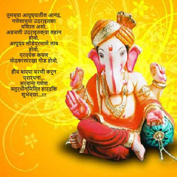 Ganesh Chaturthi 2021 Wishes in Marathi