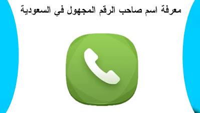 افضل تطبيق لمعرفة اسم صاحب الرقم المجهول في السعودية