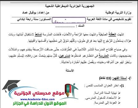 تقويم تشخيصي في اللغة العربية للسنة الرابعة 4 ابتدائي الجيل الثاني