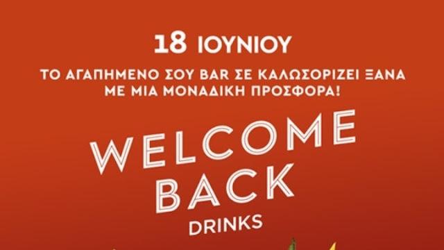 Welcome Back Drinks: Αυτά τα μπαρ στο Ναύπλιο σήμερα κερνάνε το 2ο ποτό