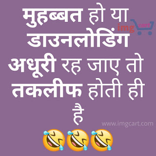 Funny Whatsapp Status Image on Love Life