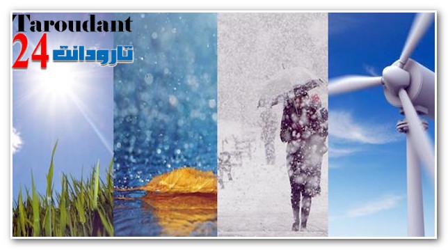 توقعات أحوال الطقس اليوم الجمعة بالمغرب