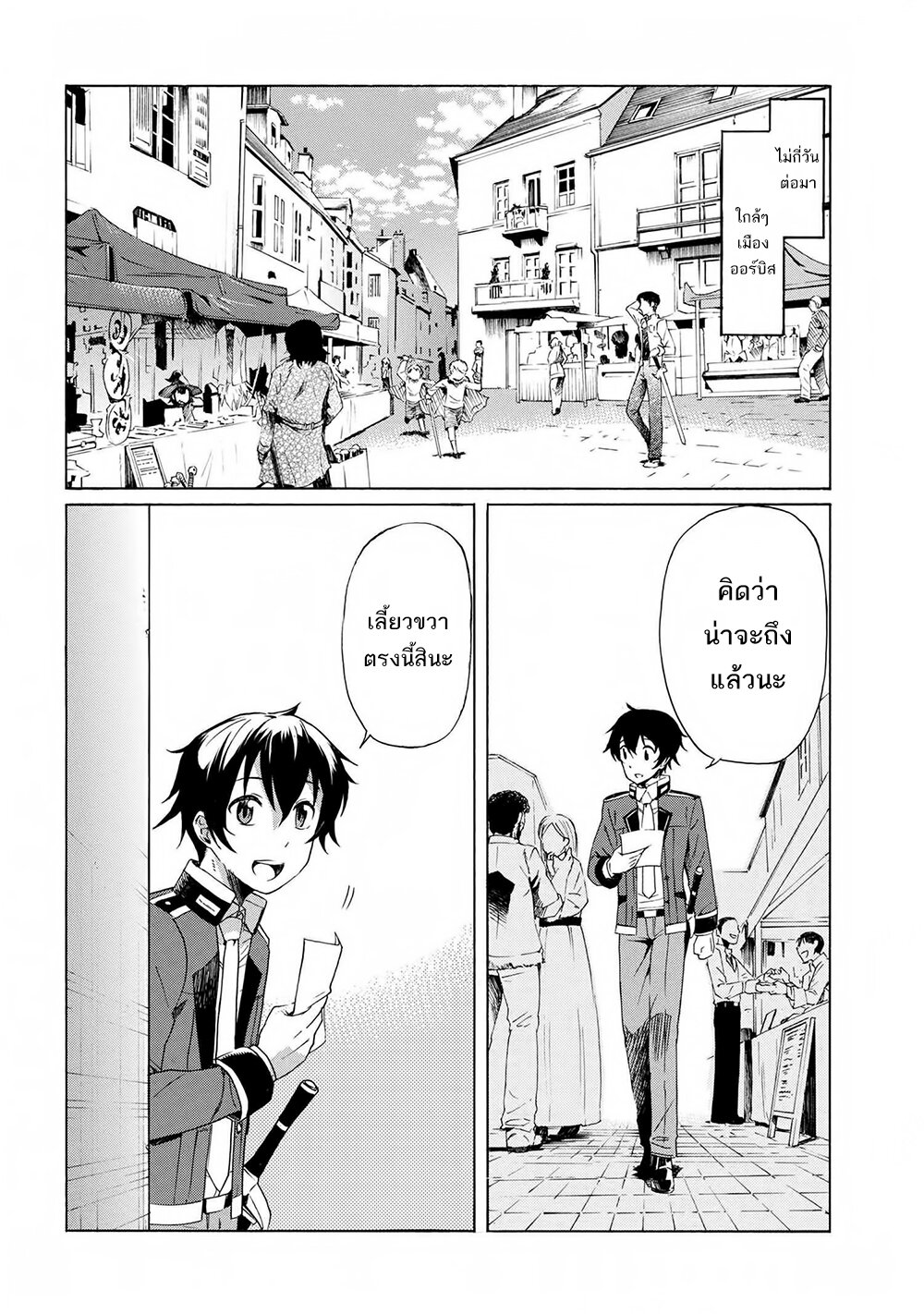 อ่านการ์ตูน Ichioku-nen Button o Renda Shita Ore wa Kizuitara Saikyou ni Natteita ตอนที่ 2 หน้าที่ 8