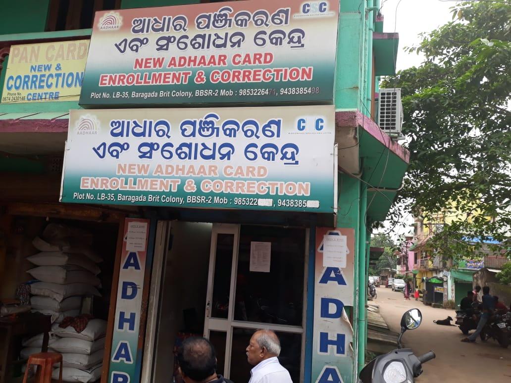 aadhar card correction centre