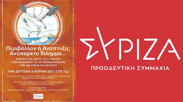 ΣΥΡΙΖΑ Ναυπλίου: «Ανάπτυξη και Περιβάλλον μπορούν να συμβαδίσουν»