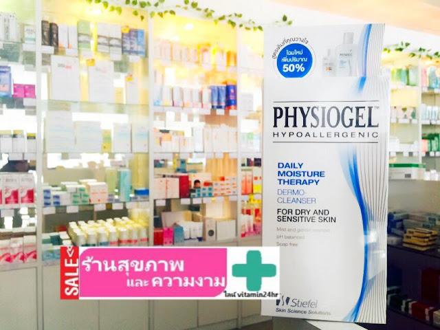 Physiogel Cleanser ขนาด 250มล