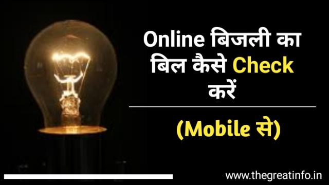 Bijli bill check kaise kare