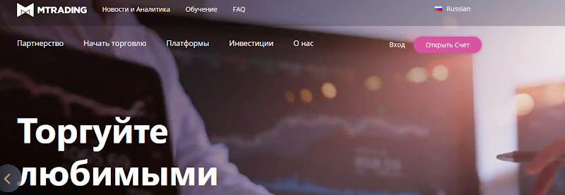 Мошеннический сайт mtrading.com/ru – Отзывы, развод. Компания MTrading мошенники