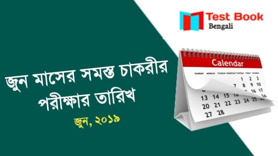 Exam Date On June 2019