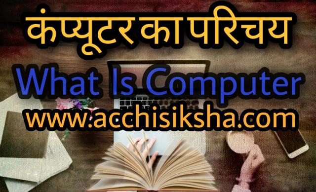 What Is Computer In Hindi  - Computer Kya Hai Acchisiksha