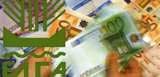 1.486.705 ευρώ σε δικαιούχους αγρότες της Αργολίδας από τον ΕΛΓΑ