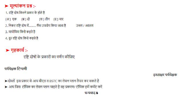 B.ed lesson plan for science pdf in hindi,vigyan ki path yojna